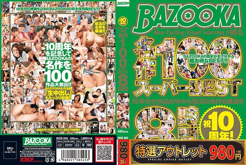 [EMDB-660] 【特選アウトレット】祝10周年!BAZOOKAが誇る名作100 スーパーBEST8時間 4時間以上作品 EMDB ギャル