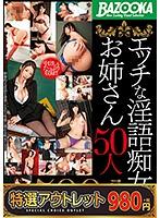 【特選アウトレット】エッチな淫語痴女お姉さん50人500分BEST
