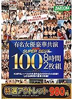【特選アウトレット】 有名女優豪華共演 スーパーベスト100 8時間2枚組