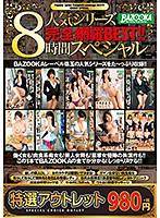 【特選アウトレット】 BAZOOKA人気シリーズ完全網羅BEST!!8時間スペシャル