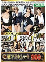 【特選アウトレット】BAZOOKAが厳選した美しいエロOLたちのSEX 4時間BEST!!