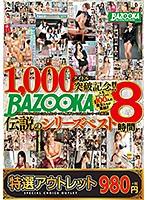 【特選アウトレット】1000タイトル突破記念!!BAZOOKA伝説のシリーズベスト8時間