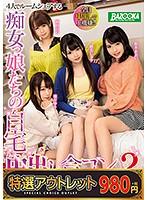 【特選アウトレット】4人でルームシェアする痴女っ娘たちの自宅中出し合コン2