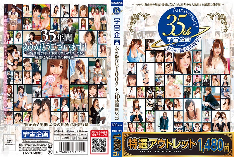 【特選アウトレット】宇宙企画35周年 Anniversary! 永久保存版100タイトル10時間BEST!