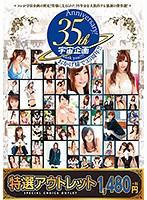 【特選アウトレット】宇宙企画35周年