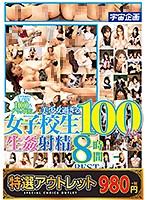 【特選アウトレット】 美少女過ぎる女子校生100人に生姦射精8時間BEST