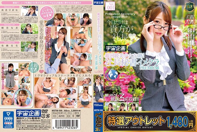 [EMDTM-568] 【特選アウトレット】銀河級美少女在籍!社長秘書イメクラPREMIUM Vol.001