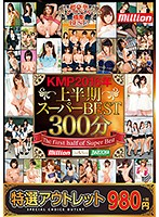 【特選アウトレット】KMP2016年上半期スーパーBEST300分
