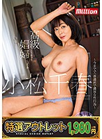 【特選アウトレット】高級娼婦 小松千春