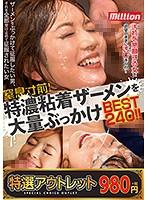 【特選アウトレット】 窒息寸前!特濃粘着ザーメンを大量ぶっかけBEST240!!