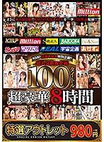 【特選アウトレット】KMP15周年記念特別企画!!超人気鉄板企画100タイトル超豪華8時間スペシャル
