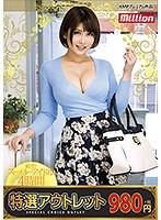 【特選アウトレット】殿堂!スーパーアイドル4時間 推川ゆうり