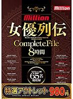 【特選アウトレット】million 女優列伝CompleteFile 8時間