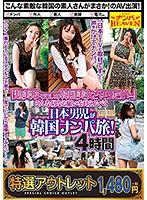 【特選アウトレット】「超美形ぞろいの韓国美女とやりたい…」そんな切なる願いを叶えるべく日本男児が韓国ナンパ旅!4時間