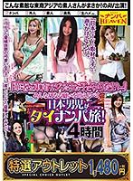 【特選アウトレット】「華奢な東南アジアの女の子とやりたい…」そんな切なる願いを叶えるべく日本男児がタイナンパ旅!4時間