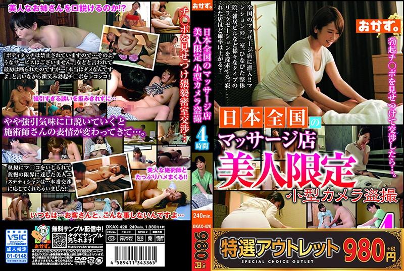[OKAX-42] 【特選アウトレット】日本全国のマッサージ店 美人限定 小型カメラ盗撮 4時間