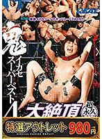 【特選アウトレット】 鬼イカセスーパーベスト4時間大絶頂スペシャル