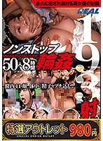 【特選アウトレット】ノンストップ輪●50人8時間 193射精