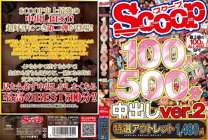 [ESCOP-394] 【特選アウトレット】SCOOP100人 500分中出しver.2 4時間以上作品 巨乳 女子校生 素人