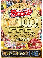 【特選アウトレット】おかげさまでSCOOP5周年記念!!SCOOPはこの作品に金をかけた!制作費ガチ選手権BEST50 100人555分BEST