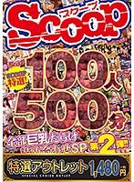 SCOOP特選!100人500分全部巨乳だらけ詰め合わせSP第2弾!!