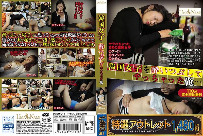 [EUMSO-014] 【特選アウトレット】韓国女子を酔いつぶしてやっちゃた俺 アジア女優 泥酔 ケイ・エム・プロデュース