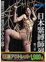 【特選アウトレット】 日本緊縛師列伝 第三章 狂縄