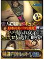 【特選アウトレット】素人初撮りドキュメント 日本列島パコり放題!ハメ撮られ女子とっておき蔵出し映像!