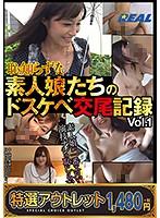 【特選アウトレット】恥知らずな素人娘たちのドスケベ交尾記録Vol.1