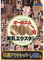 【特選アウトレット】REALオーガズム300分-美乳エクスタシーー