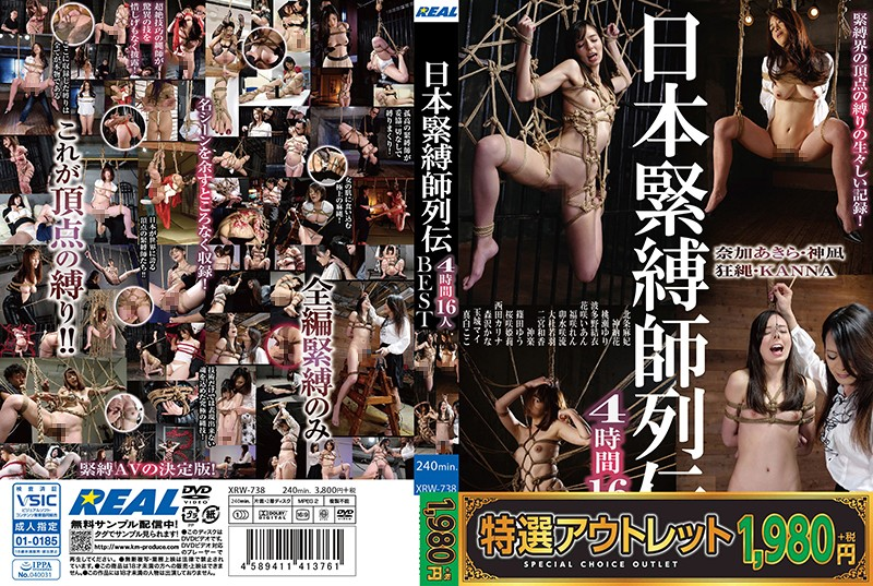 [EXRW-738] 【特選アウトレット】日本緊縛師列伝4時間16人BEST
