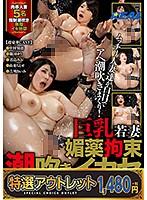 【特選アウトレット】巨乳若妻媚薬拘束潮吹きイカセ 4時間スペシャル
