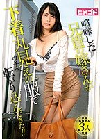 HGOT-029 The Quarreled Elder Brother's Wife Rolled Into My House With Underwear Full View Clothes! !