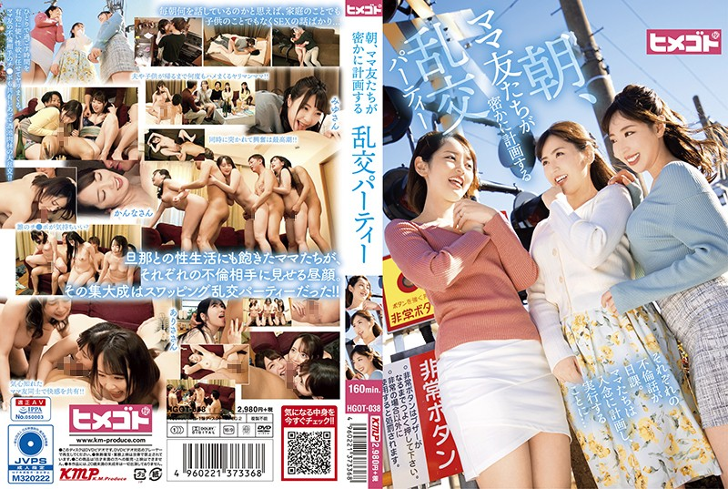 HGOT-038 美咲かんな かなで自由 白石みお 川崎亜里沙 - ケイ・エム・プロデュース [2020-05-15]