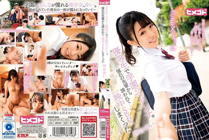 HGOT-054 「SEXしよっ!」優等生で学園のマドンナ。憧れの先輩から誘われて一晩中SEXしまくった 河合ゆい