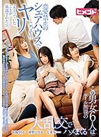 HGOT-061 恋愛禁止のシェアハウスでこっそりヤリまくっていたことが暴露された日、この男女6人はルール無視の大乱交でハメまくる