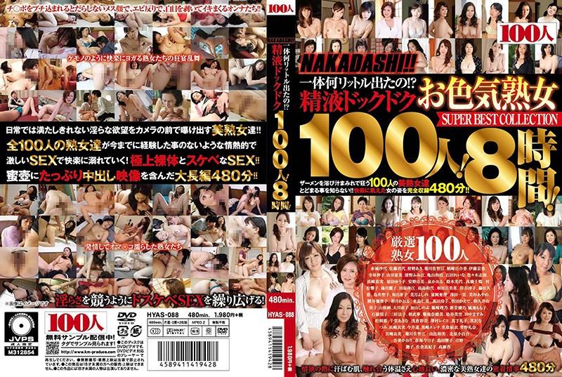 [HYAS-088] NAKADASHI!! 一体何リットル出たの!?精液ドックドク100人!8時間!