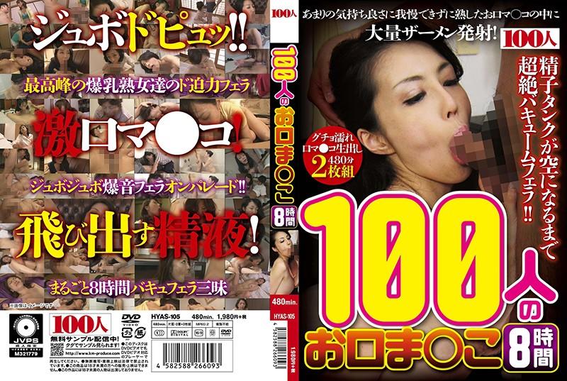 [HYAS-105] 100人のお口ま○こ8時間