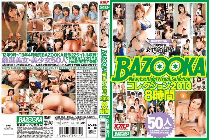 MDB-458 BAZOOKAコレクション2013 8時間