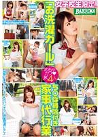 MDB-562 女子校生限定!ち●ぽ掃除付き家事代行業「お洗濯ガール」