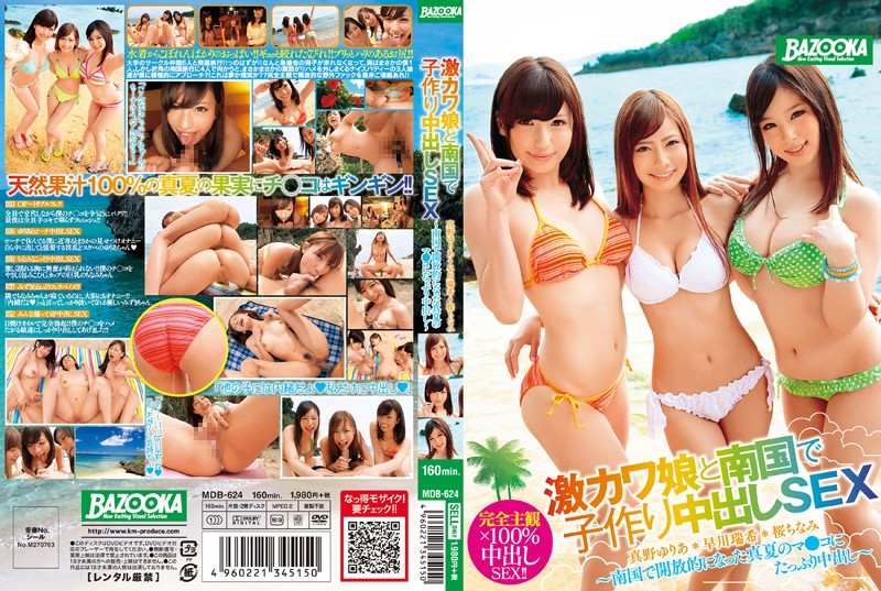 MDB-624 Hard Kava Daughter And Chinami Sakura Mizuki SEX Mano Yuria Hayakawa Pies Child Making In Southern