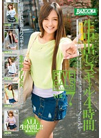 MDB-692 Cum Young Gals 4 Hours FIVE GALS COLLECTION Vol.7