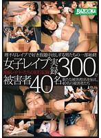 女子レイプ実録 300分 被害者40名 鬼畜レイパーたちの犯行記録