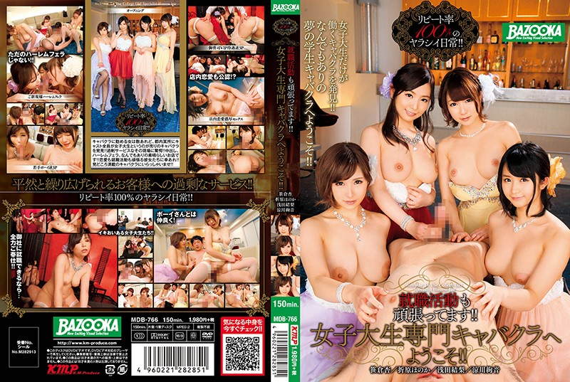 MDB-766 Also Luck Job Hunting! !Welcome To The College Student Professional Cabaret! ! An Sasakura Orihara Honoka Yuri Asada Ryokawa Ayaon