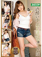 MDB-981 Drunken Casual Cream Intense Deriheru