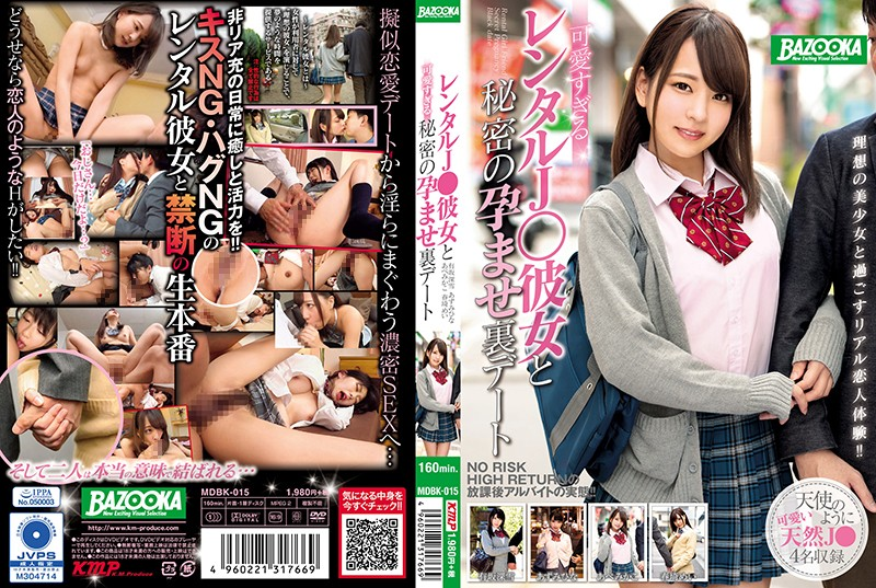 MDBK-015 Too Cute Rental J ● Secret Regret With Her Date Dating Back