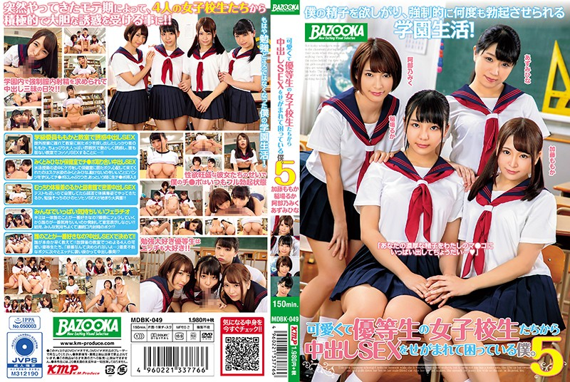 mdbk-049-i-who-is-troubled-to-be-provoked-sex-by-the-school-girls-of-cute-and-honor-student5-inaba-ruka-kato-momoka-azumi-hina-ano-no-miku