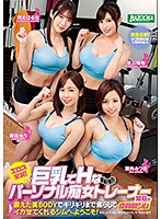 MDBK-092 Eros Fully Open! Welcome To A Gym That Has A Busty And H Personal Slut Trainer Resident Membership Gym That Trains You To The Last Minute With A Trained Beauty BODY!