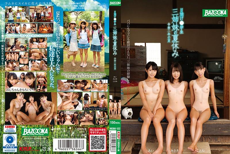 [MDBK-122] 日焼け●学生三姉妹の夏休み令和二年の夏