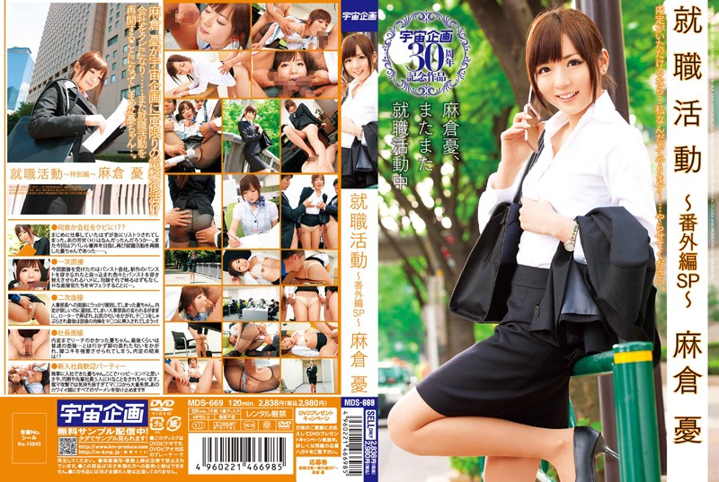 MDS-669 Asakura Melancholy SP ~ ~ Bangai Hen Job Hunting Work Commemorating The 30th Anniversary Of Space Planning